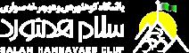 باشگاه کوهنوردی و دوچرخهسواری سلام همنورد